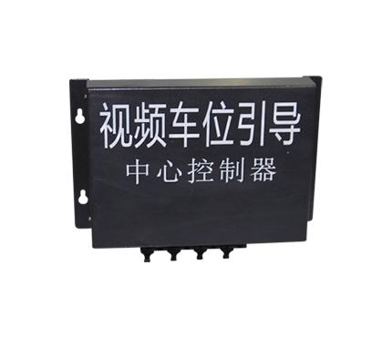视频车位引导中心控制器PGS-2060