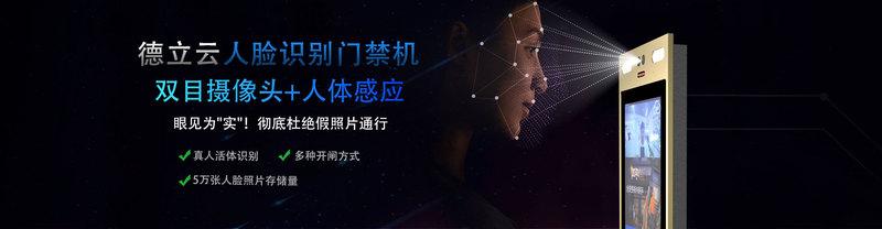 人脸识别门禁banner.jpg
