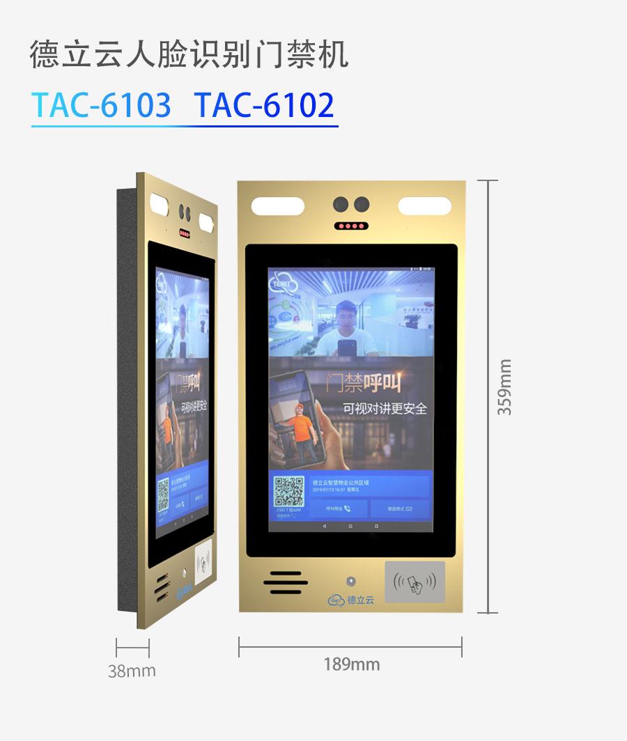 人脸识别门禁机TAC-6102-产品详情页_07.jpg