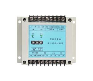 车位引导控制器:车位引导中央控制器PGS-300