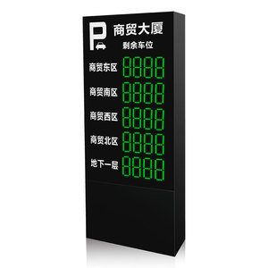 车位引导屏:停车场户外led数码屏 TED-6516