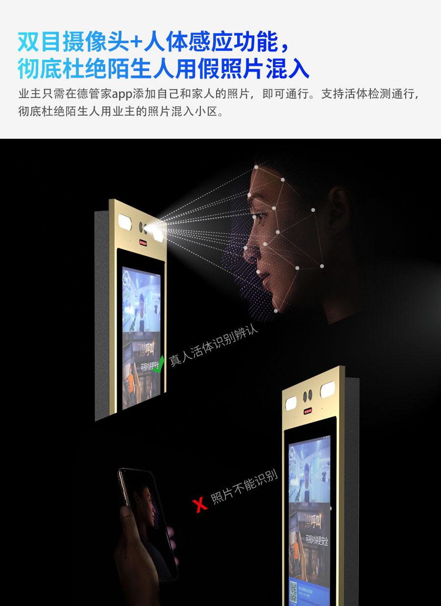人脸识别门禁机TAC-6102-产品详情页_02.jpg
