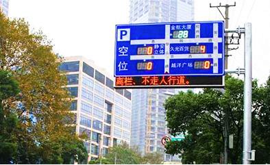 城市诱导系统