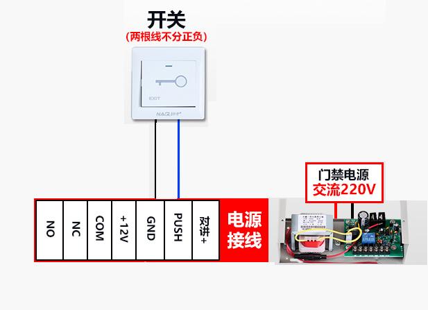 门禁系统接线图3.jpg