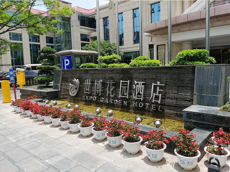 车牌识别系统酒店门面照-世博花园酒店2进2出1.jpg