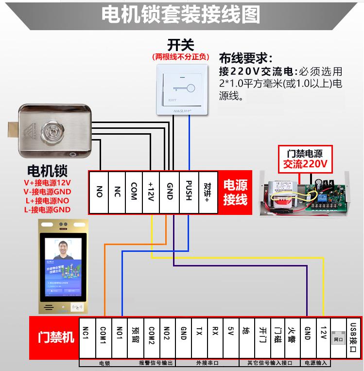电机锁整套接线图.png