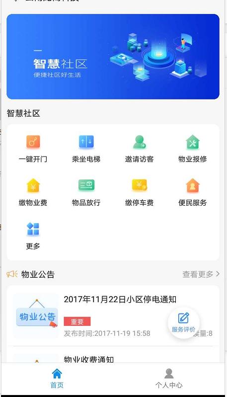 智慧社区app图1.png
