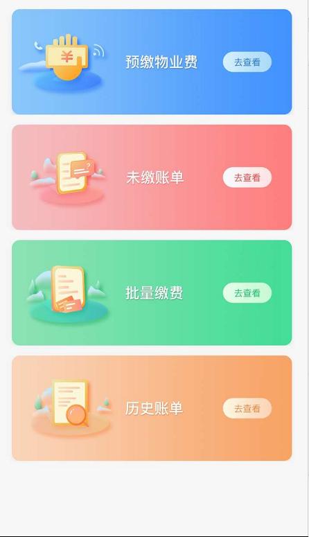 智慧社区app图2.png